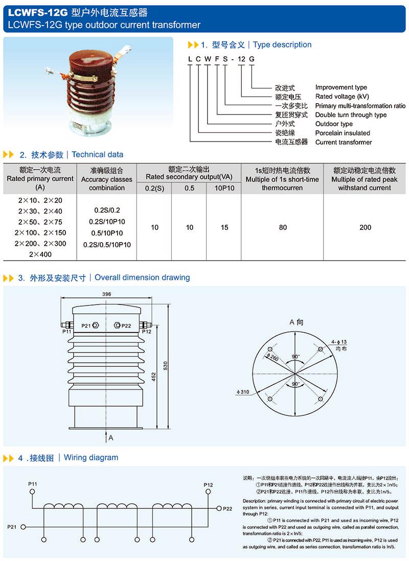 Wiring Manual PDF: 150 5 Current Transformer Wiring Diagram